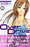 オーバードライヴ (2) (講談社コミックス―SHONEN MAGAZINE COMICS (3590巻))