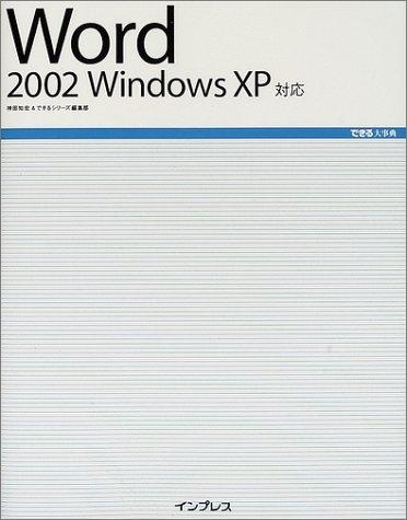 できる大事典 Word2002 WindowsXP対応