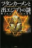 ツタンカーメンと出エジプトの謎―隠されたパピルスの秘密
