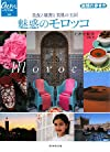 美食と雑貨と美肌の王国 魅惑のモロッコ (地球の歩き方—GEM STONE)