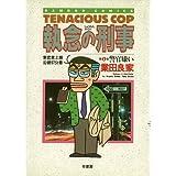 執念の刑事 / 業田 良家 のシリーズ情報を見る