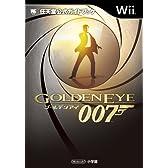 ゴールデンアイ 007: 任天堂公式ガイドブック (ワンダーライフスペシャル Wii任天堂公式ガイドブック)