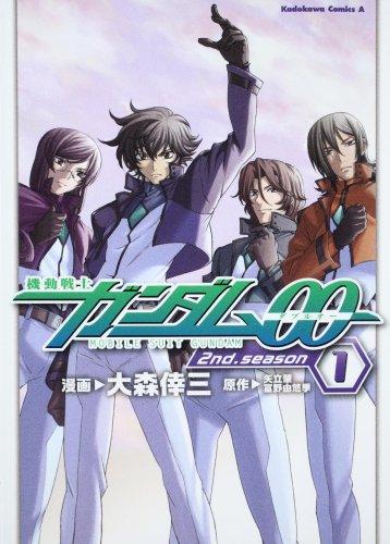 機動戦士ガンダム00 2nd.season 1 (角川コミックス・エース 146-7)