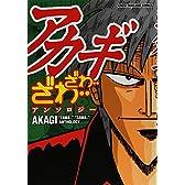 アカギ ざわ・・ざわ・・アンソロジー (近代麻雀コミックス)