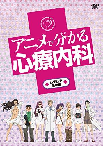 アニメで分かる心療内科 ムチムチ亀甲編 [DVD]