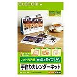 エレコム 手作りカレンダーキット A5サイズ 光沢紙 卓上タイプ 1セットEDT-CALA5K