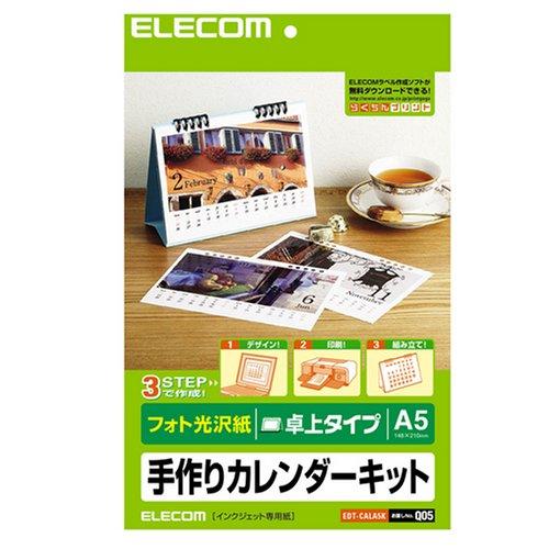 ELECOM 手作りカレンダー 作成キット A5サイズ 光沢紙 卓上タイプ EDT-CALA5K