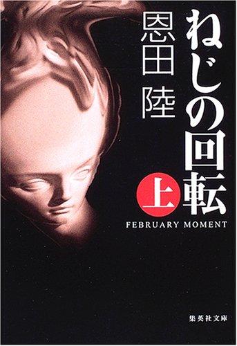 ねじの回転―February moment (上) (集英社文庫)