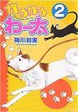 新装版 ガウガウわー太 (2) (IDコミックス REXコミックス)