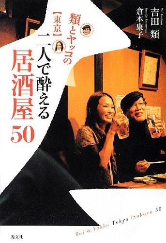 類とヤッコの〈東京〉二人で酔える居酒屋50