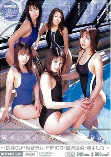 [桃井りか RIRICO 黒沢里菜 澤よし乃 姫宮ラム] 競泳水着の女達 Special