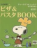 SNOOPY / チャールズ・M. シュルツ のシリーズ情報を見る