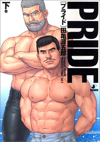 PRIDE (下巻) (爆男COMICS)