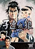 子連れ狼 第一部 1 (DVD3枚組) 3KO-1001 -