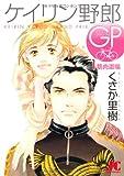 ケイリン野郎GP 1 (ジュディーコミックス)