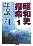 昭和史探索〈1〉一九二六‐四五 (ちくま文庫)