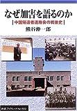 なぜ加害を語るのか 中国帰還者連絡会の戦後史 (岩波ブックレット)