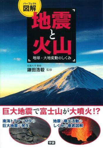 地震と火山 (パーフェクト図解)