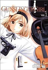 GUNSLINGER GIRL 1 (電撃コミックス)