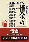 村松友視からはじまる借金の輪 (角川文庫)