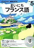 NHK CD ラジオ まいにちフランス語 2016年5月号