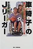 車椅子のJリーガー―いま僕はシドニー・パラリンピックの日本代表