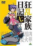狂乱家族日記 七かんめ [DVD]