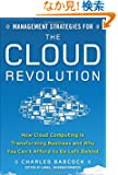Management Strategies for the Cloud Revolution: How Cloud Computing Is Transforming Business and Why You Can't Afford to B...