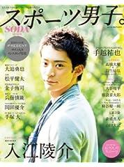 スポーツ男子。Vol.2 (ぴあMOOK)