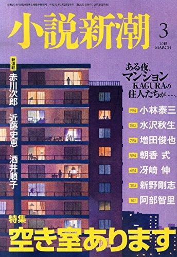 小説新潮 2015年 03 月号 [雑誌]