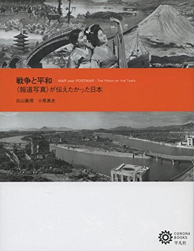 戦争と平和: 〈報道写真〉が伝えたかった日本 (コロナ・ブックス)