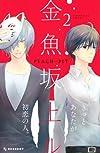 金魚坂上ル(2) (デザートコミックス)