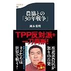 農協との「30年戦争」 (文春新書)
