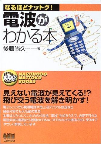 電波がわかる本 (なるほどナットク!)