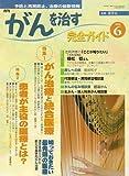 がんを治す完全ガイド 2006年 06月号 [雑誌]