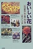 おいしい花—花の野菜・花の薬・花の酒