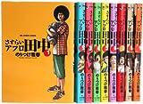 さすらいアフロ田中 コミック 1-9巻セット (ビッグ コミックス)