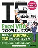 IEを自在に操るExcel VBAプログラミング入門―データの収集・加工を完全自動化!