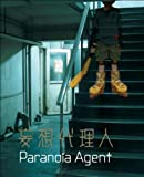 Paranoia Agent: Volume 1 - Enter Lil' Slugger [DVD]
