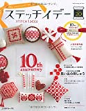 ステッチイデー VOL.20 (Heart Warming Life Series)