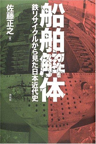 船舶解体—鉄リサイクルから見た日本近代史