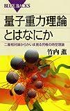 量子重力理論とはなにか―二重相対論からかいま見る究極の時空理論 (ブルーバックス)