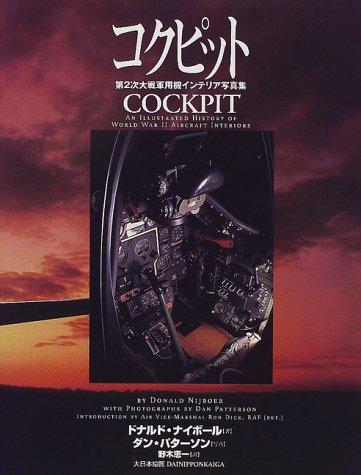 コクピット―第2次大戦軍用機インテリア写真集