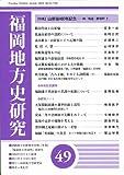 福岡地方史研究 第49号