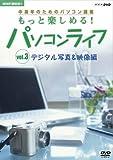 趣味悠々 中高年のためのパソコン講座 もっと楽しめる!パソコンライフ Vol.3 デジタル写真&映像編 [DVD]