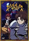 スクラップド・プリンセス(2)〈すてPRIX版〉 [DVD]