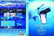 ディスカバリー・オブ・オーシャン ヒョウアザラシ [DVD]