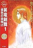 昇竜剣舞〈1〉金色の夜明け—「時の車輪」シリーズ第7部 (ハヤカワ文庫FT)