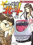 トレイン探偵北斗―特急はくたかのヒロイン (おはなしフレンズ!)