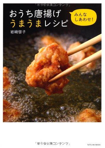 おうち唐揚げうまうまレシピ (タツミムック)